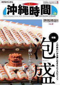 img_okinawa2